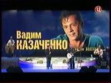 Вадим Казаченко- Концерт а мне не больно, 13 часть
